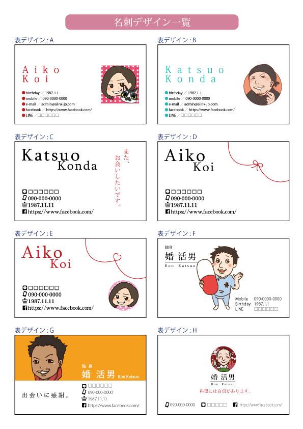 名刺デザイン一覧デザイン【1】|婚活名刺の意味