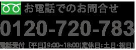 婚活等のお悩みや当サイトへのお問合せ電話番号 0120-720-783