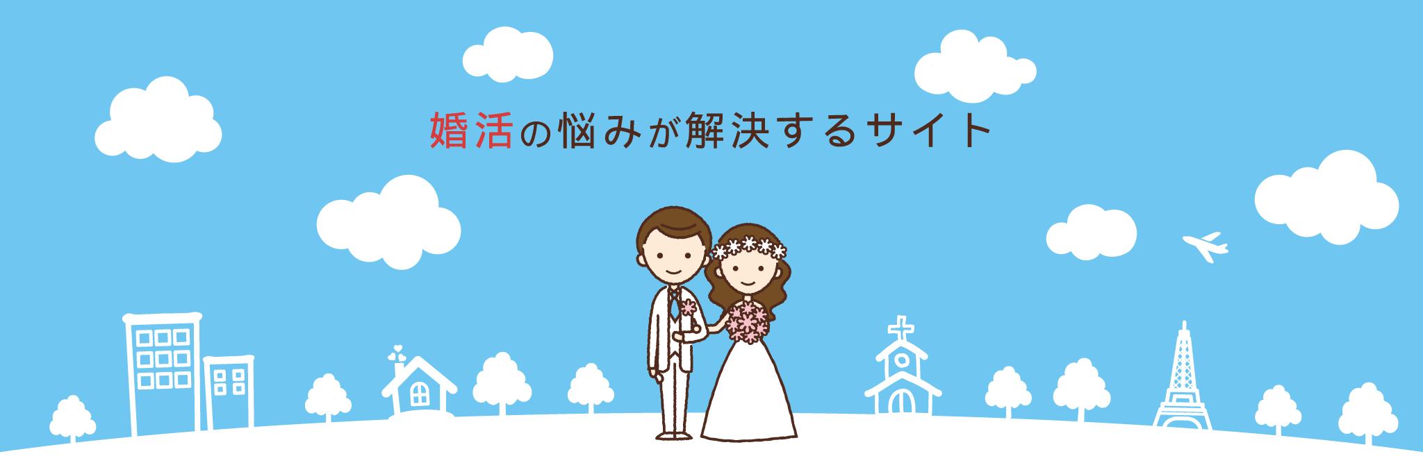 婚活の悩みが解決するサイト