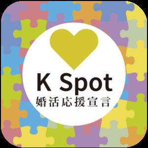 Kspot(婚活応援宣言)
